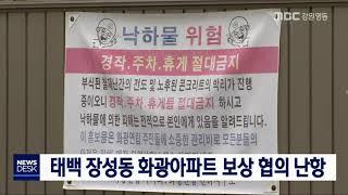 태백 장성동 화광아파트 보상 협의 난항