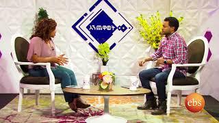 Ethiopia:-Enchewawot Season 8 EP 8: Interview with Model Yohannes Asfaw