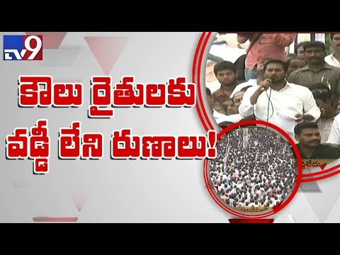 YS Jagan showers sops on farmers || Praja Sankalpa Yatra in East Godavari - TV9