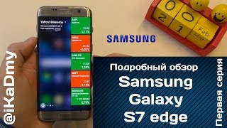 Обзор Samsung Galaxy S7 edge: Первая серия