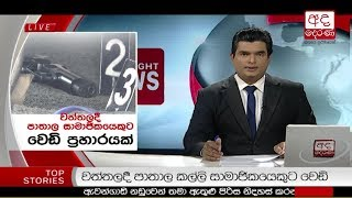 ada-derana-late-night-news-10-00-pm-23-02-2018