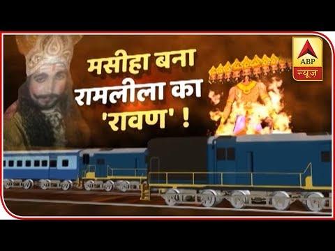 Sansani: Last Video Of 'Ravan' Who Saved Many Lives In Amritsar Train Accident | ABP News