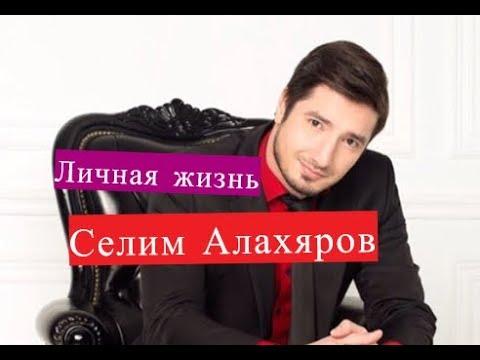 Алахяров Селим ЛИЧНАЯ ЖИЗНЬ Голос 6