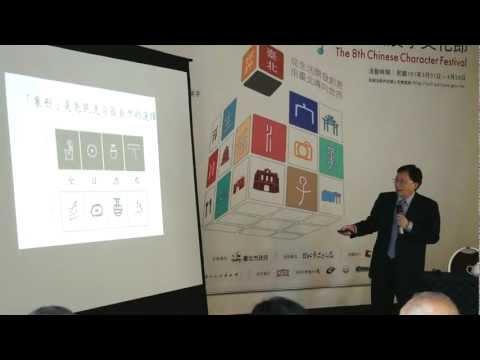 第八屆漢字文化節 漢字對東亞文化的影響