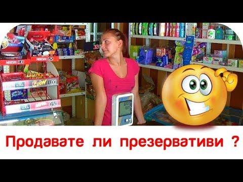 Карикатура - Продавате ли презервативи ?