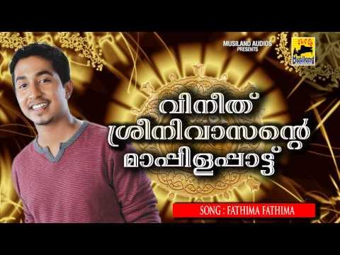 Mappila Pattukal Fathima Fathima | Vineeth Sreenivasn New Mappila Song video