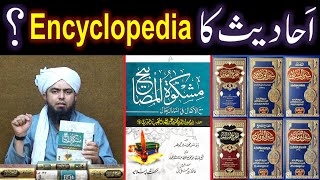 AHADITH ki Books ??? Mishkat-ul-Masbih ??? International Numbering ??? (Engineer Muhammad Ali Mirza)