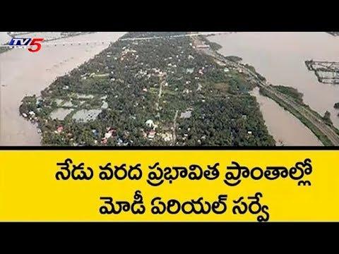 వరద ప్రభావిత ప్రాంతాల్లో మోడీ ఏరియల్ సర్వే | PM Modi to Conduct Aerial Survey in Kerala | TV5 News