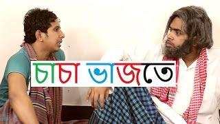 চাচা ভাজতে - by Kol Balish