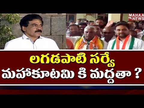 Lagadapati Survey is Benefits For Mahakutami | Lagadapati Survey Result | Mahaa News