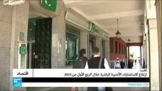 المغرب ـ إرتفاع الاستثمارات الأجنبية المباشرة خلال الربيع الأول من 2015