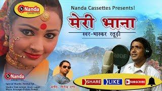 meri bhana | Bhaskar raturi | Best Uttarakhandi Song | Garhwali Song