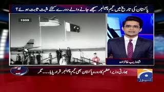 Aaj Shahzaib Khanzada Kay Sath - Game Changer Visits' Historical Background