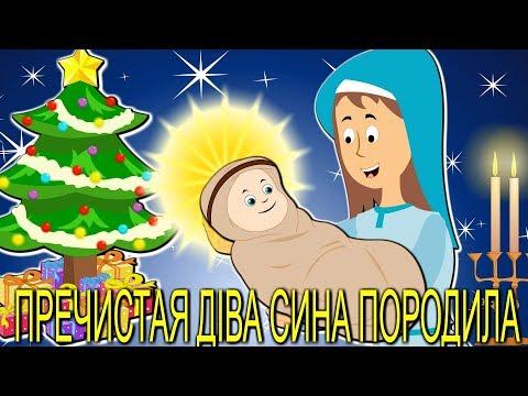 Пречистая Діва Сина породила | Різдвяні колядки і щедрiвки для дітей | Найкращі різдвяні пісні