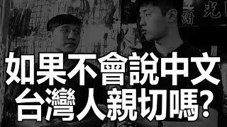外國人在士林夜市假裝不會說中文! 結果店員會騙他們嗎!?