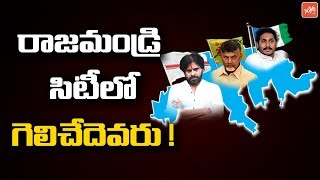 Who Will Win in Rajahmundry | YSRCP | TDP | Janasena | AP Election Results 2019