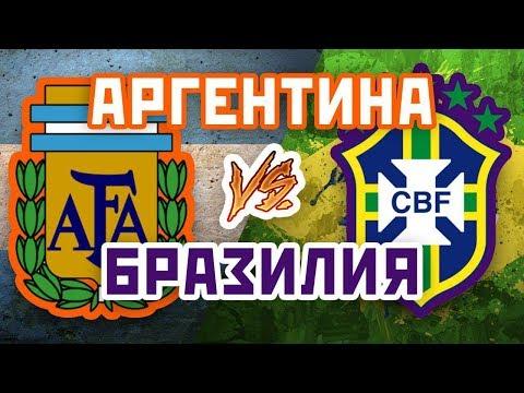 БРАЗИЛИЯ vs АРГЕНТИНА - Один на один