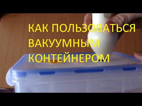 Вакуумный контейнер своими руками