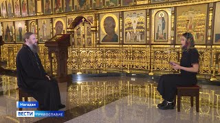 Вести-Магадан. Православие