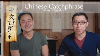 New Cantonese-American Game show! (Chinese Catchphrase S01E01 Max)