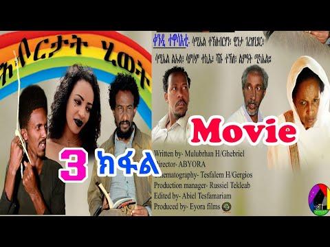 ERIHAT-Eritrean movie (ሕብርታት ሂወት Hibritat hiwet) 3ይ ክፋል part 3  2018 thumbnail