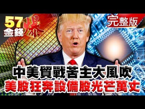 台灣-57金錢爆