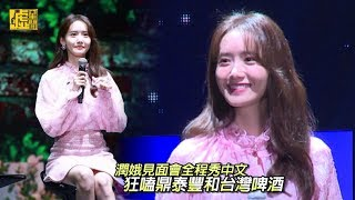 潤娥見面會全程秀中文 狂嗑鼎泰豐和台啤
