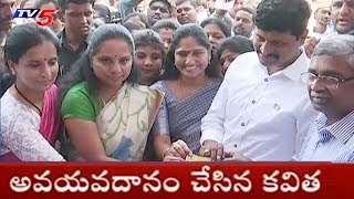 MP Kavitha Participates in Organs Donation Camp Conducted By Telangana Jagruthi
