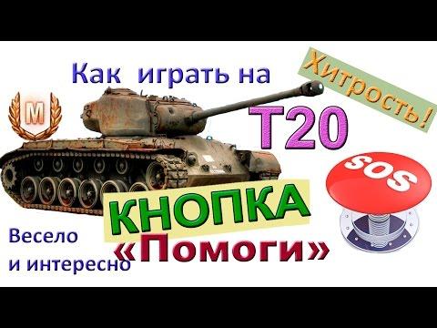 T20 Кнопка «Помоги» УМНАЯ игра на средних танках World Of Tanks Обучение игре на Т20