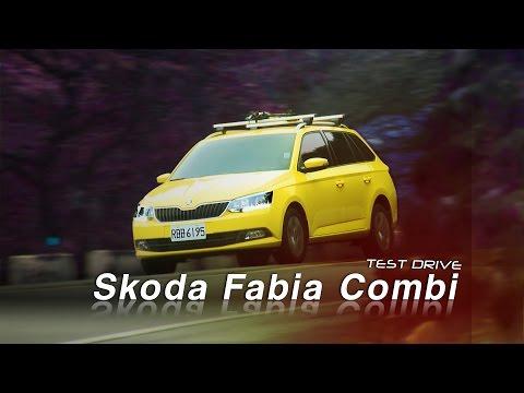 Skoda Fabia Combi試駕:雙重人格棒透了
