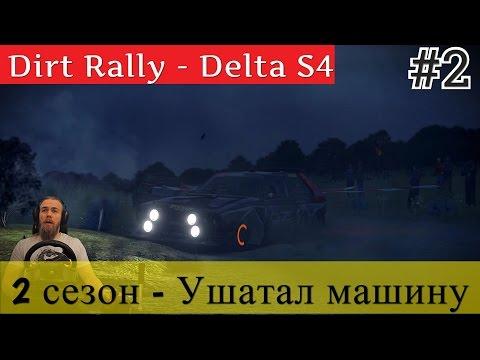 Dirt Rally - Delta S4 Германия - Ушатал машину, G27