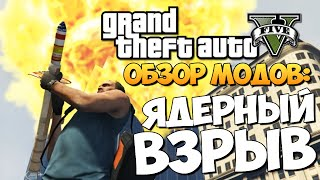 GTA 5 Mods Portable Nuclear Device: ЯДЕРНЫЙ ВЗРЫВ!