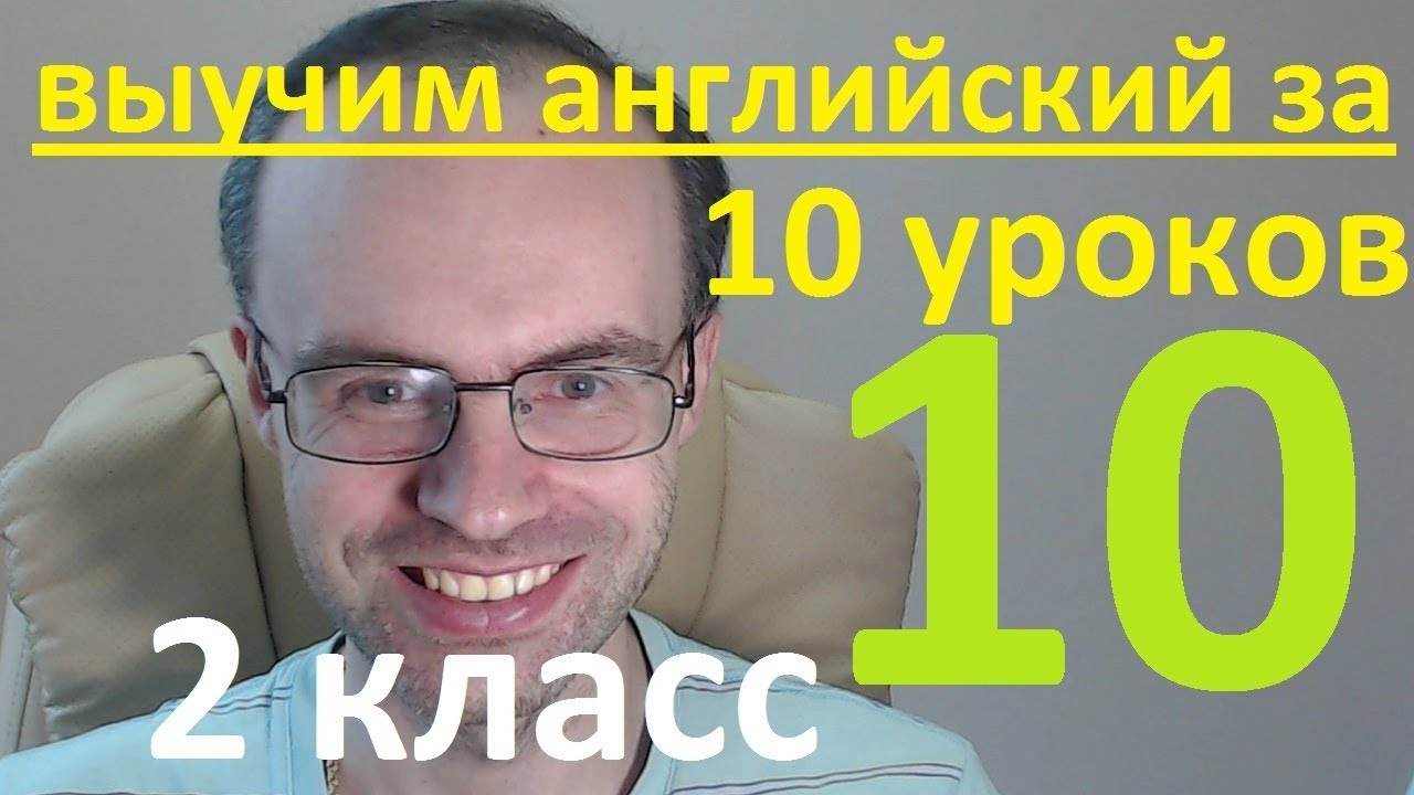 АНГЛИЙСКИЙ ЯЗЫК ЗА 10 УРОКОВ 2 КЛАСС УРОКИ АНГЛИЙСКОГО ЯЗЫКА АНГЛИЙСКИЙ ДЛЯ НАЧИНАЮЩИХ УРОК 10