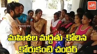 Ramagundam MLA Candidate Korukanti Chander Requesting to Women For Their Supports