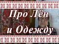Бабушкины Рассказы. Про Крестьянскую Одежду, Ткачество и Лён