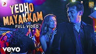 Billa 2 - Yedho Mayakkam Song Video   Yuvanshankar Raja
