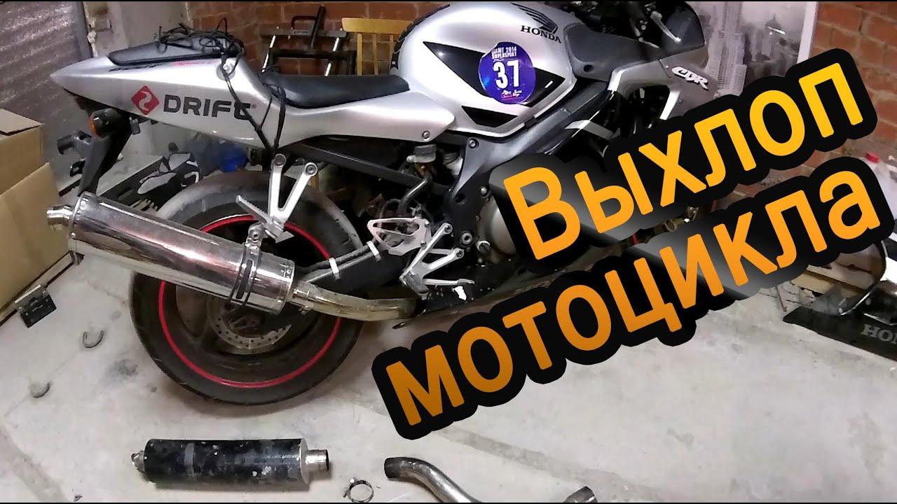 Изготовление прямотока для мотоцикла своими руками