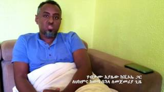 Habtamu Ayalew  reveals shocking inside story of life in Ethiopian Prison
