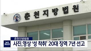 여성 청소년 사진·영상 '성 착취' 20대 징역 7년