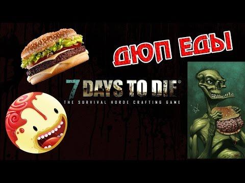 Секреты 7 Days to Die [9.3] - Баги, ДЮП, Бесконечная Еда