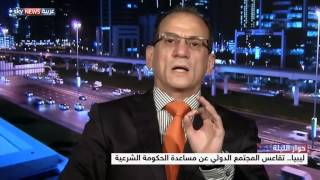 ليبيا.. تقاعس المجتمع الدولي عن مساعدة الحكومة الشرعية
