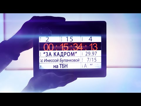 «За кадром» 6 сентября: Инна Шлионская и Ольга Кандидатова