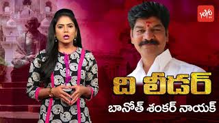 Mahabubabad MLA Banoth Shankar Naik Progress Report   Telangana   The Leader