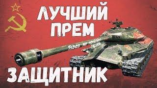 World of Tanks. Защитник - Гайд