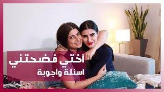 أسئلة و أجوبة   مع اختي ديما الشيخلي