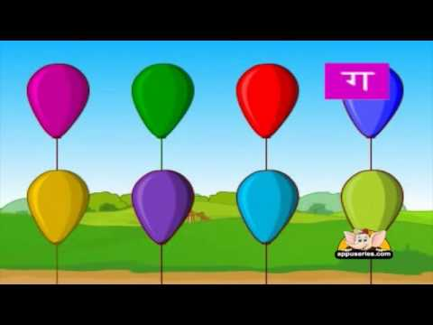 Learn ABC in Hindi - Vyanjan 1