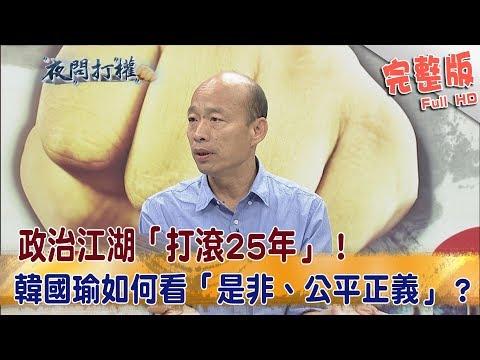 台灣-夜問打權-20181105 1/2 政治江湖「打滾25年」!韓國瑜如何看「是非、公平正義」?