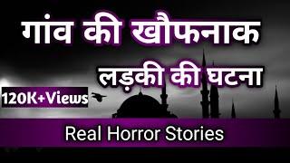 💙🔥गांव की सच्ची डरावनी कहानियां | Khooni Monday Horror Stories in hindi | The Animation Fever 🔥💙