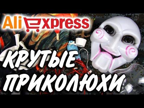 ПРИКОЛЬНЫЕ Штуки с Aliexpress | Распаковка посылок