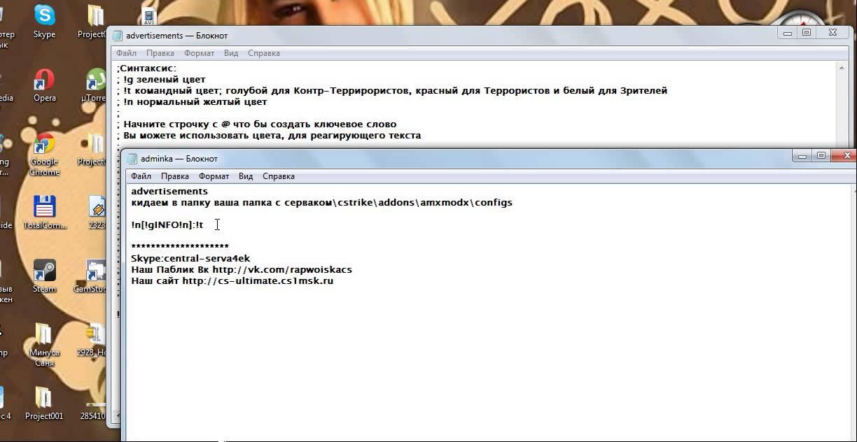 Как убрать рекламу с чата сервера cs 1.6 by -=BETEP=--=86RUS=- - YouTube